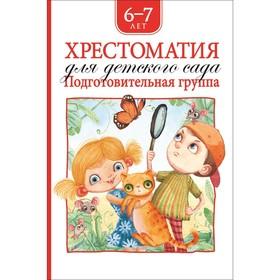 «Хрестоматия для детского сада. Подготовительная группа»