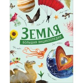 «Большая энциклопедия.Земля»