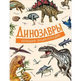 Большая энциклопедия «Динозавры»
