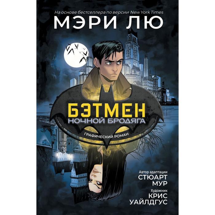 Бэтмен: Ночной бродяга. Графический роман