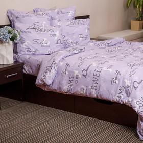 Постельное бельё 1,5сп Ночь нежна «Валентинка», цвет фиолетовый, 145х215, 150х220, 70х70см -2 шт