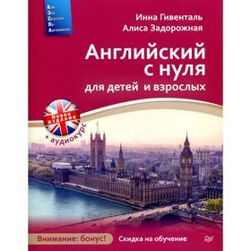 Английский с нуля для детей и взрослых + Аудиокурс новое издание. Гивенталь И. А.