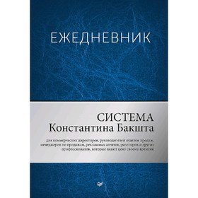 Ежедневник. Система Константина Бакшта. Бакшт К. А.