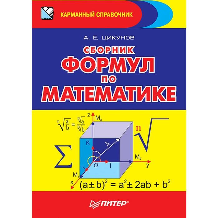 Справочник. Сборник формул по математике. Цикунов А. Е.