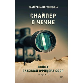 Снайпер в Чечне. Война глазами офицера СОБР. Наговицына Е. С. Ош