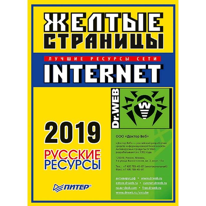 Желтые страницы Internet 2019. Русские ресурсы