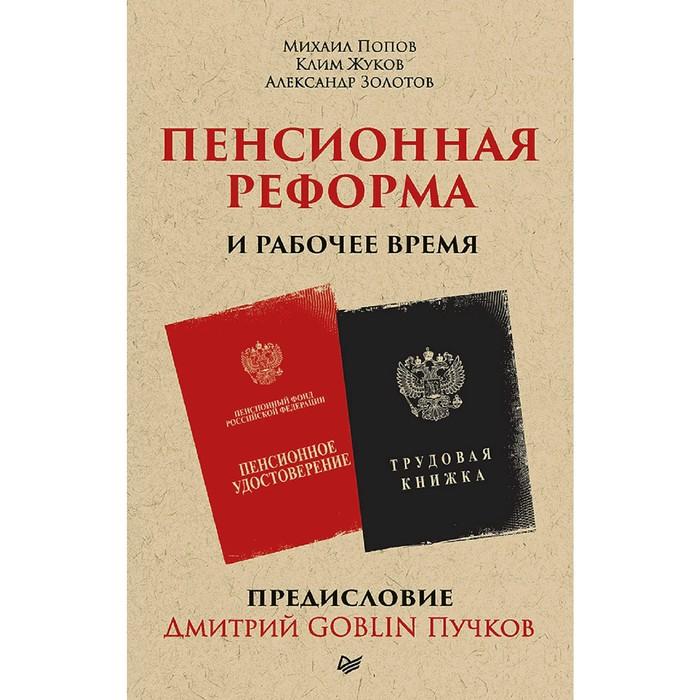 Пенсионная реформа и рабочее время. Предисловие Дмитрий GOBLIN Пучков (покет). Попов М. В.