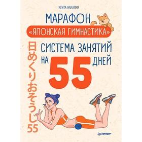 Марафон «Японская гимнастика». Система занятий на 55 дней. Накаяма К.