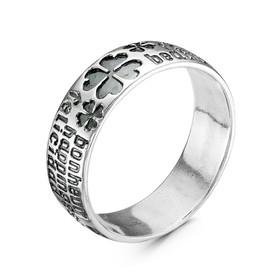 """Кольцо """"Счастье"""" клевер, посеребрение с оксидированием, 15,5 размер"""