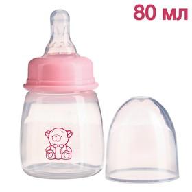 Бутылочка для кормления, 80 мл., от 0 мес., цвет розовый