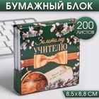 """Бумажный блок в картонном футляре """"Золотому учителю"""", 250 листов - фото 492968"""