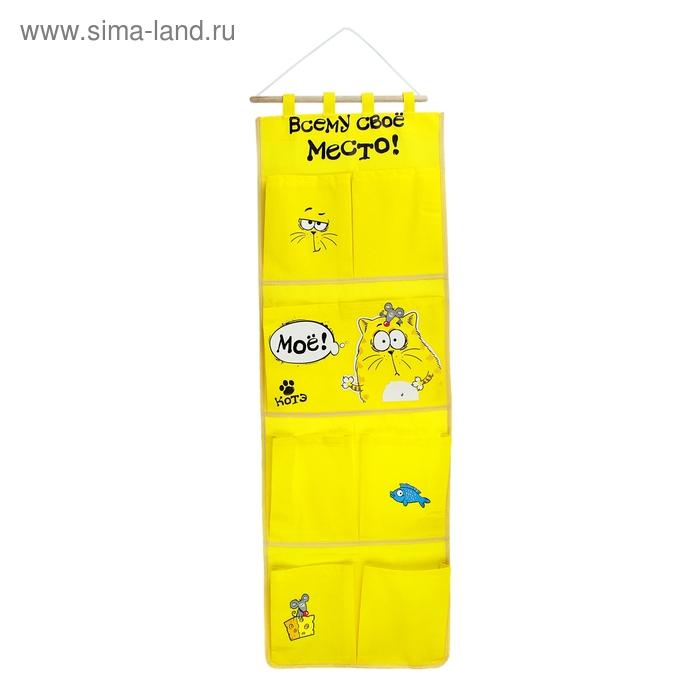 """Кармашки на стену """"Всему свое место"""" (8 отделений), цвет желтый"""
