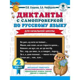 Диктанты с самопроверкой для начальной школы. 2 класс