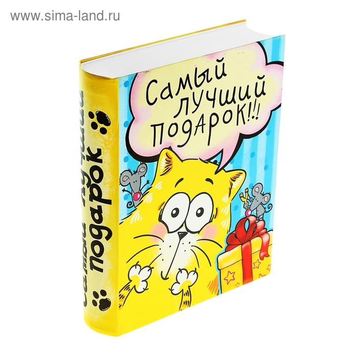 """Коробка-книга подарочная """"Самый лучший подарок"""""""