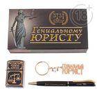 """Подарочный набор """"Гениальному юристу"""": ручка, брелок и зажигалка"""