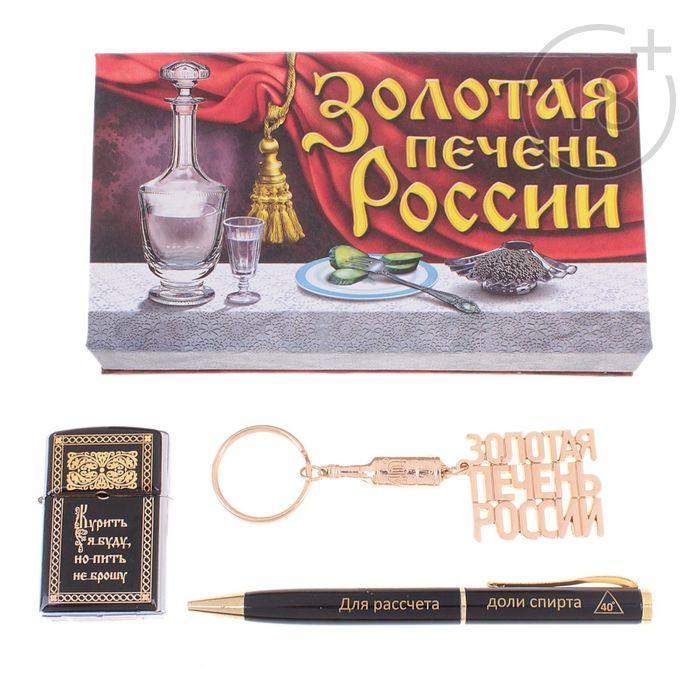 """Подарочный набор """"Золотая печень России"""": ручка, брелок и зажигалка"""
