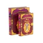 Коробка‒книга подарочная «Таинственный мир», набор 2 шт, 5 × 16.8 × 22 см
