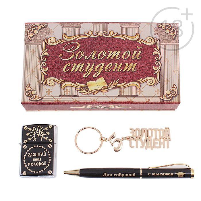 """Подарочный набор """"Золотой студент"""": ручка, брелок и зажигалка"""