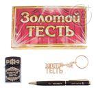 """Подарочный набор """"Золотой тесть"""": ручка, брелок и зажигалка"""