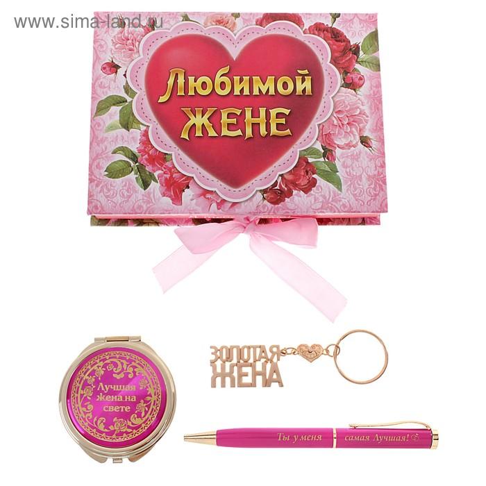 """Набор 3 в 1 """"Любимой жене"""": брелок, ручка и зеркало"""