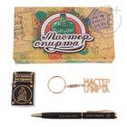 """Подарочный набор """"Мастер спирта"""": ручка, брелок и зажигалка"""