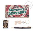 """Подарочный набор """"Меткому охотнику"""": ручка, брелок и зажигалка"""