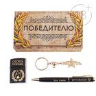 """Подарочный набор """"Победителю"""": ручка, брелок и зажигалка"""