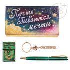 """Подарочный набор """"Пусть сбываются мечты"""": ручка, брелок и зажигалка"""