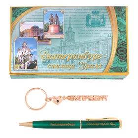 Подарочный набор «Екатеринбург», 3 предмета: ручка, брелок, зажигалка