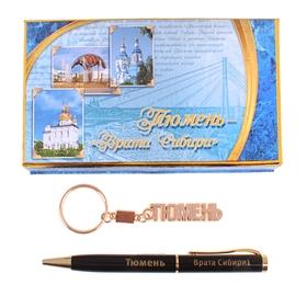 Подарочный набор «Тюмень», 3 предмета: ручка, брелок, зажигалка
