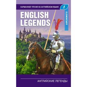 Английские легенды. Elementary