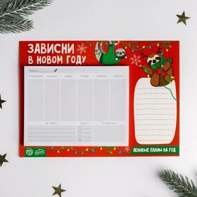 Планер настенный новогодний «Зависни в новом году», 50 л