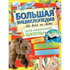 Большая энциклопедия обо всем на свете начальной школы
