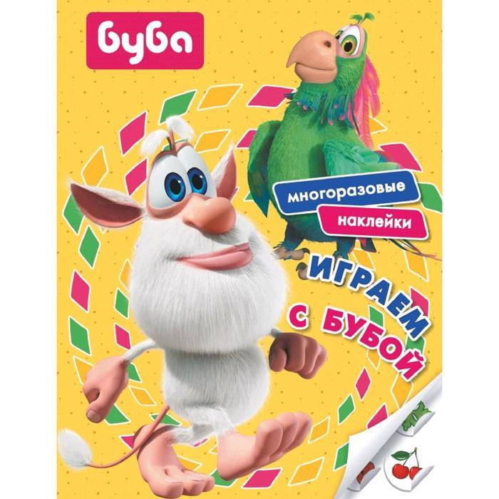 Многоразовые наклейки «Играем с Бубой», - фото 976973