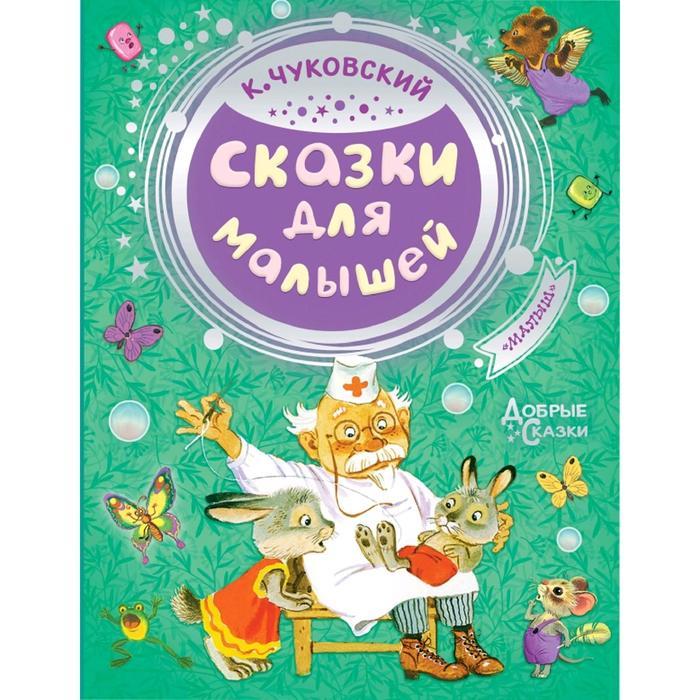 Сказки для малышей - фото 970526