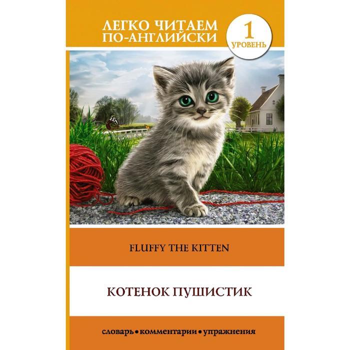 Котенок Пушистик. Уровень 1 - фото 970530