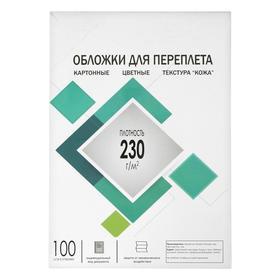 """Обложки А4 Гелеос """"Кожа"""" 230 г/м, белый картон, 100 л"""
