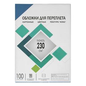 """Обложки А4 Гелеос """"Кожа"""" 230 г/м, синий картон, 100 л"""