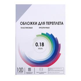 """Обложка А4 Гелеос """"PVC"""" 180 мкм, прозрачный бесцветный пластик, 100 л"""