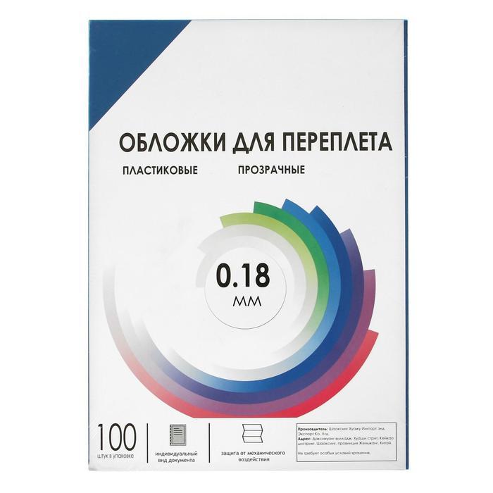 "Обложка А4 Гелеос ""PVC"" 180 мкм, прозрачный синий пластик, 100 л"