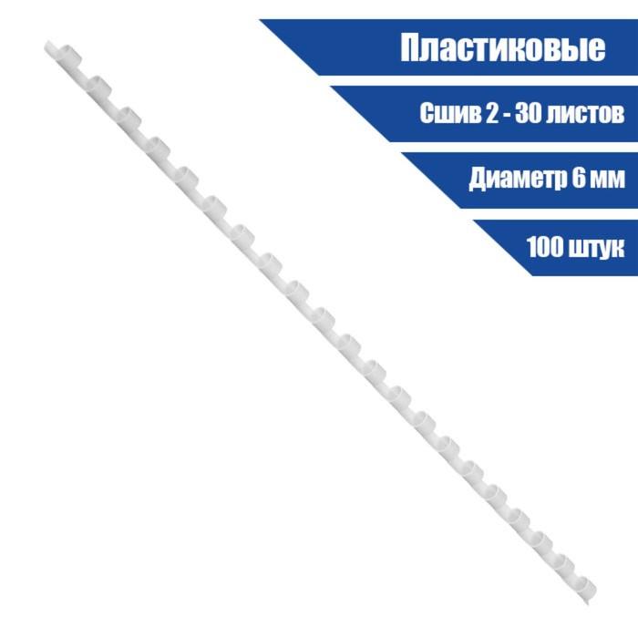 Пружины пластик D=6 мм Гелеос, белые, 100 шт.