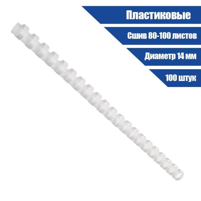 Пружины пластик D=14мм Гелеос, белые, 100шт.