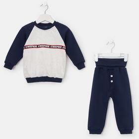 Комплект для мальчика, цвет синий, рост 74 см (48)