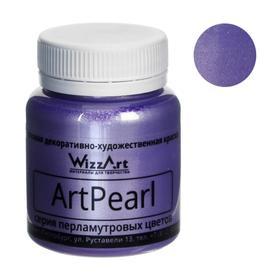 Краска акриловая Pearl, 80 мл, WizzArt, Фиолетовый перламутровый WR7