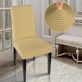 Чехол на стул Комфорт трикотаж жаккард, цв бежевый п/э100%