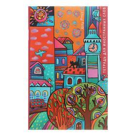 Тетрадь для записи иностранных слов А6 «Кошка на крыше», 32 листа, обложка мелованный картон, глянцевая ламинация Ош