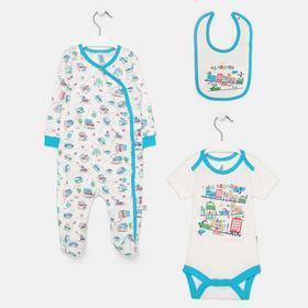 Комплект для новорожденных, цвет экрю/машинки, рост 62 см