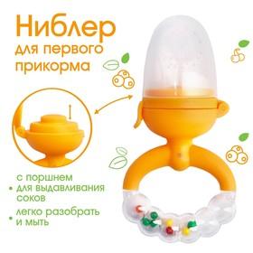 Ниблер с силикон. сеточкой, ручка-погремушка, вр. поршень, цвет оранжевый