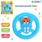"""ZABIAKA Musical wheel """"Torul"""" SL-03156"""