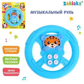 Музыкальный руль «Зооруль»